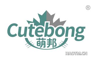 萌邦 CUTEBONG