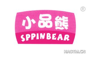小品熊 SPPINBEAR