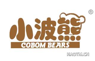 小波熊 COBOM BEARS