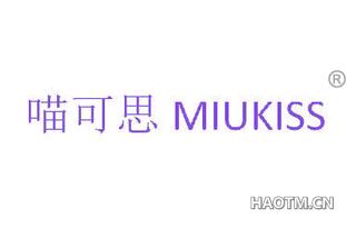 喵可思 MIUKISS