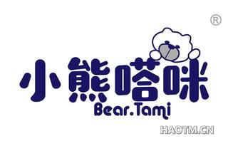 小熊嗒咪 BEAR TAMI