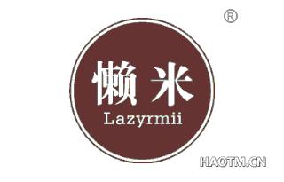 懒米 LAZYRMII
