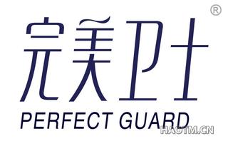 完美卫士 PERFECT GUARD