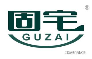 固宅 GUZAI