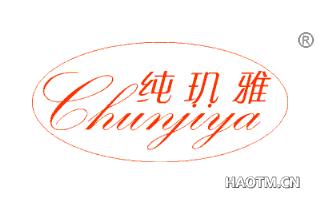 纯玑雅 CHUNYIYA