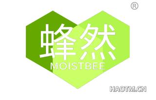 蜂然 MOISTBEE