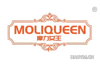 摩力女王 MOLIQUEEN