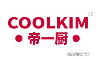 帝一厨 COOLKIM