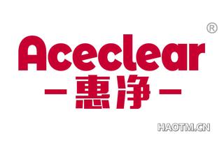 惠净 ACECLEAR