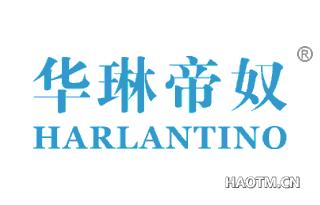华琳帝奴 HARLANTINO