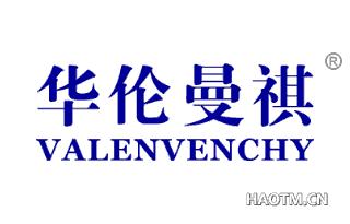 华伦曼祺 VALENVENCHY