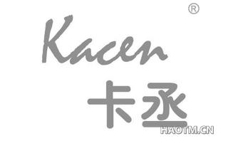 卡丞 KACEN