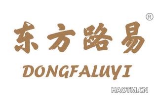 东方路易 DONGFALUYI