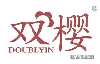 双樱 DOUBLYIN