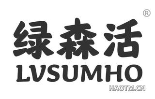 绿森活 LVSUMHO