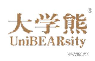 大学熊 UNIBEARSITY