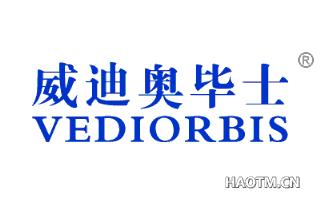 威迪奥毕士 VEDIORBIS