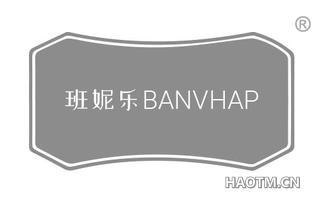 班妮乐 BANVHAP
