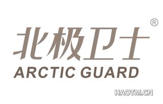 北极卫士 ARCTIC GUARD