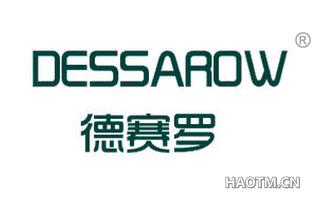 德赛罗 DESSAROW