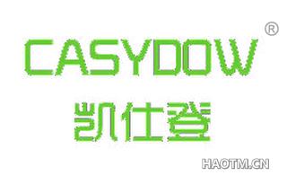 凯仕登 CASYDOW