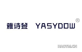 雅诗登 YASYDOW