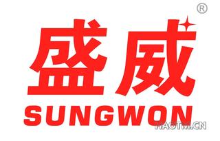 盛威 SUNGWON