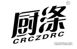厨涤 CRCZDRC