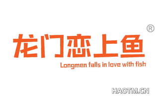 龙门恋上鱼 LONGMEN FALLS IN LOVE WITH FISH