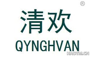 清欢 QYNGHVAN
