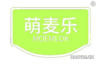 萌麦乐 MOEMLOK