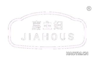 嘉主妇 JIAHOUS