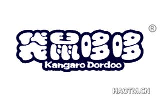 袋鼠哆哆 KANGARO DORDOO