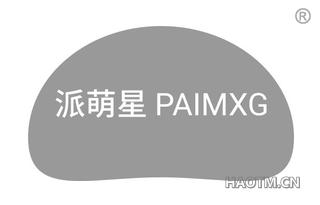 派萌星 PAIMXG