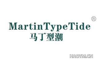 马丁型潮 MARTINTYPETIDE