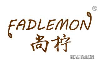 尚柠 FADLEMON