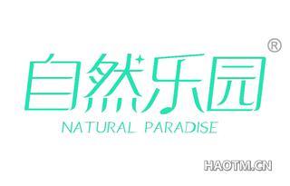 自然乐园 NATURAL PARADISE
