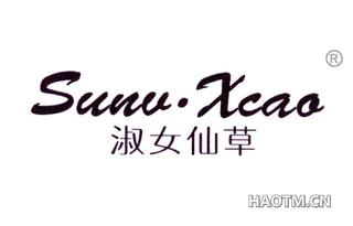 淑女仙草 SUNU XCAO