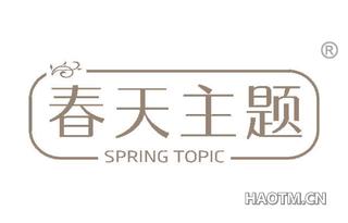 春天主题 SPRING TOPIC