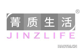 菁质生活 JINZLIFE