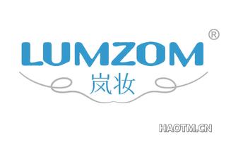 岚妆 LUMZOM