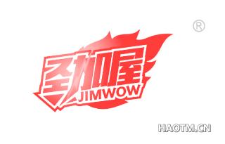 劲喔 JIMWOW