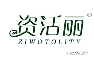 资活丽 ZIWOTOLITY