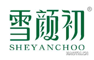 雪颜初 SHEYANCHOO
