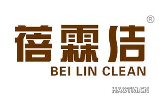 蓓霖洁 BEI LIN CLEAN