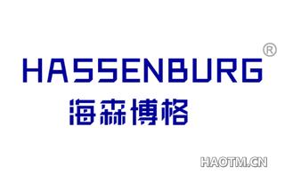 海森博格 HASSENBURG