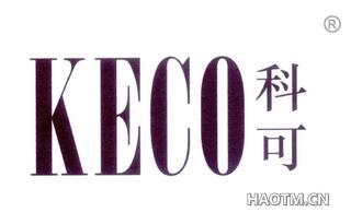 科可 KECO
