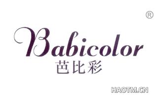 芭比彩 BABICOLOR