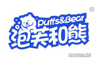 泡芙和熊 PUFFS BEAR