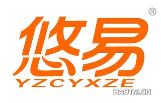悠易 YZCYXZE